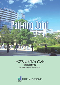 Pair-ring JOINTカタログ